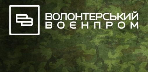 Участь ЦСпТП «Білий Вовк» у «Волонтерському воєнпромі»